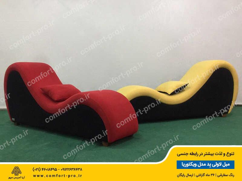مبل زناشویی لاولی بد مدل ویکتوریا رنگهای زرد و سیاه, رنگهای قرمز و سیاه, مبل جنسی, مبل لاولی بد, مبل پوزیشن, مبل تانترا, مبل کاماسوترا,