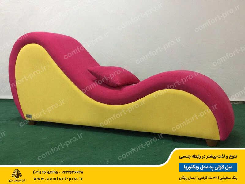 مبل زناشویی لاولی بد مدل ویکتوریا پارچه آنتی باکتریال ترکیه رنگهای صورتی و زرد, مبل جنسی, مبل لاولی بد, مبل پوزیشن, مبل تانترا, مبل کاماسوترا,