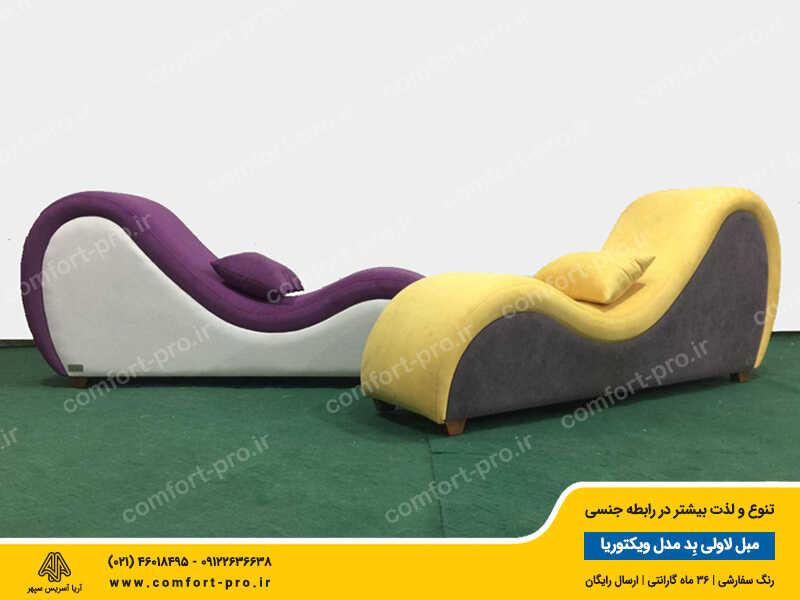 مبل زناشویی لاولی بد مدل ویکتوریا رنگهای زرد و خاکستری, رنگهای بنفش و سفید, مبل جنسی, مبل لاولی بد, مبل پوزیشن, مبل تانترا, مبل کاماسوترا,