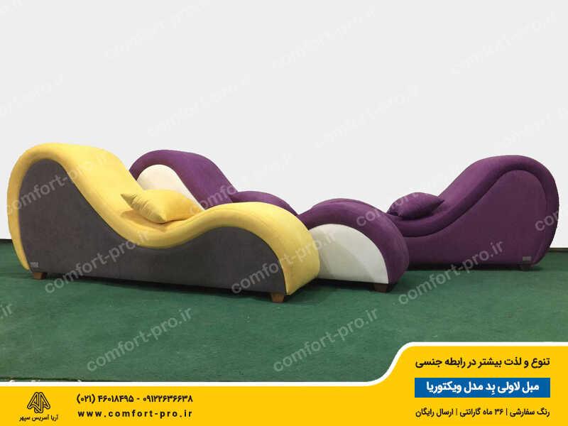 مبل زناشویی لاولی بد مدل لیندا رنگ بنفش, مبل زناشویی لاولی بد مدل ویکتوریا رنگهای زرد و خاکستری, رنگهای بنفش و سفید, مبل جنسی, مبل لاولی بد, مبل پوزیشن, مبل تانترا, مبل کاماسوترا,