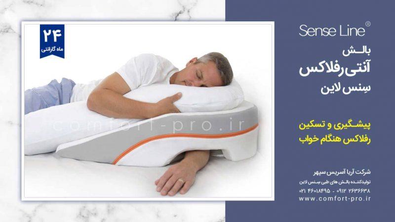 بالش آنتی رفلاکس سنس لاین,مردی که روی تخت به شانه چپ روی بالش طبی خوابیده,بالش طبی رفلاکس,بالش ضد رفلاکس,بالش آنتی رفلاکس,