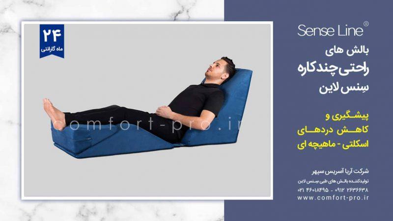 بالش های راحتی چندکاره سنس لاین رنگ آّبی,مردی که به صورت طاق باز روی سه بالش طبی خوابیده,بالش طبی,بالش چندکاره,بالش چندکاره سنس لاین,