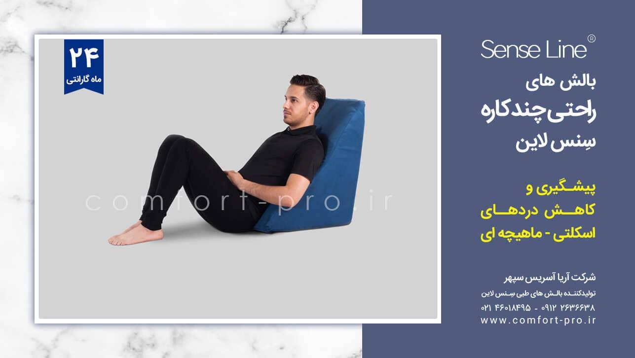 بالش های راحتی چندکاره سنس لاین رنگ آّبی,مردی که به نشسته و با بالش طبی تکیه داده و زانوهایش را جمع کرده,بالش چندکاره,بالش چندکاره سنس لاین,